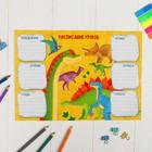 """Расписание уроков """"Динозавр"""" А4"""