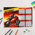 """Расписание уроков """"Мотоцикл"""" А4"""