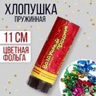 "Firecracker-turning ""Air festival"" confetti, foil, serpentine"