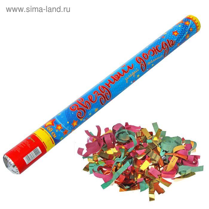 """Хлопушка поворотная """"Звездный дождь"""" конфетти, фольга, серпантин"""