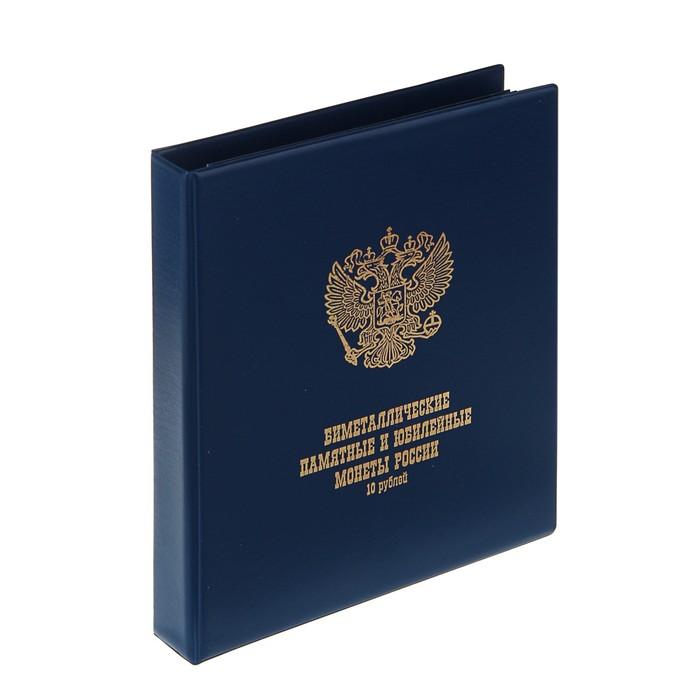 Альбом для монет Calligrata «Под биметаллические монеты 10 рублей», с 7 листами и блистерными вставками