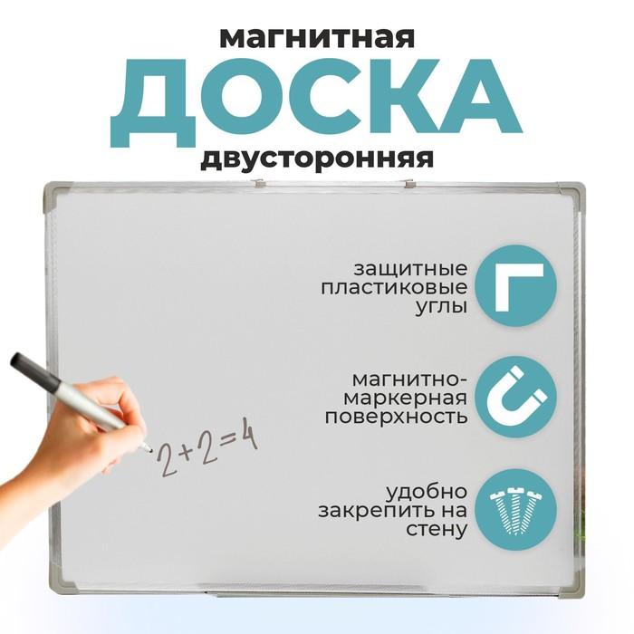 Доска магнитно-маркерная, двусторонняя, с полочкой, 90 × 60 см - фото 714194