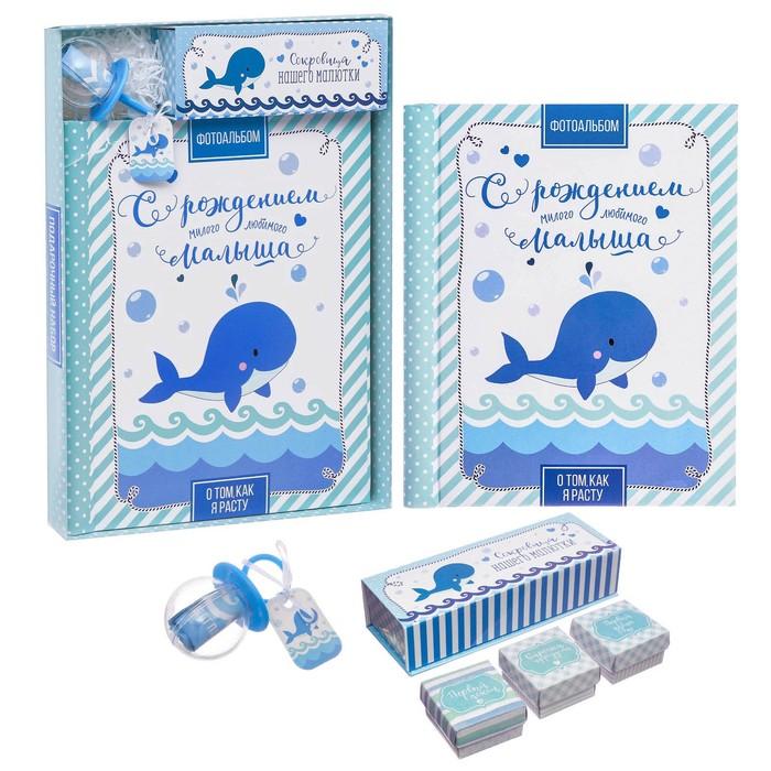 """Подарочный набор для мальчика """"С рождением малыша"""": фотоальбом на 20 магнитных листов, набор памятных коробчек, капсула пожеланий от родителей в виде соски"""