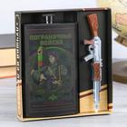 """Подарочный набор """"Пограничные войска"""", фляжка 300 мл, ручка"""