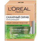 Сахарный скраб L'Oreal для лица «3 натуральных сахара + Киви», очищающий, 50 мл
