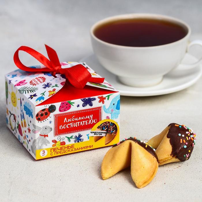 """Печенье с предсказанием в коробке """"Любимому воспитателю"""", 3 шт."""