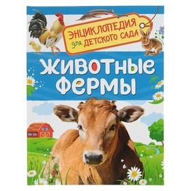 Энциклопедия для детского сада «Животные фермы»