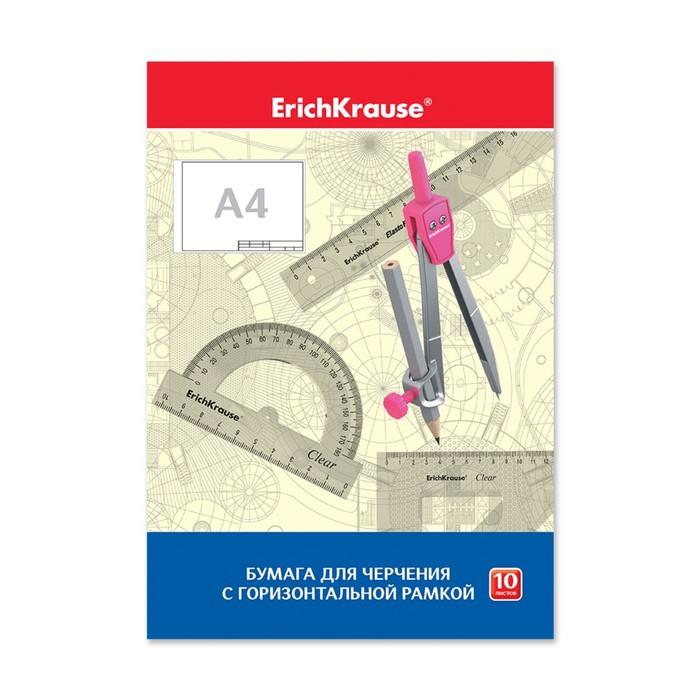 Папка для черчения А4, 10 листов Erich Krause, плотность 200г/м2, горизонтальная рамка, малый штамп