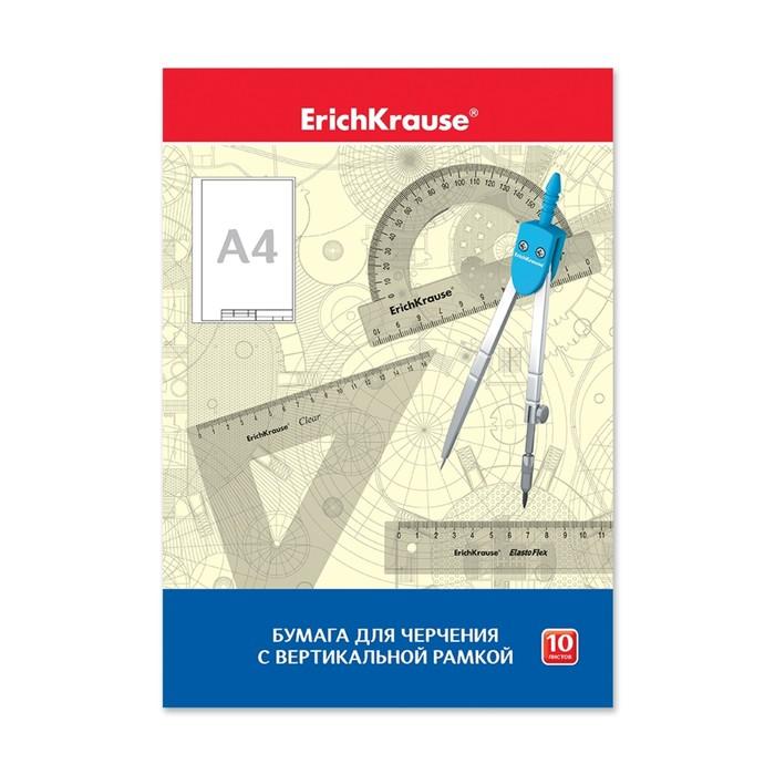 Папка для черчения А4, 10 листов Erich Krause, плотность 200г/м2, вертикальная рамка, малый штамп