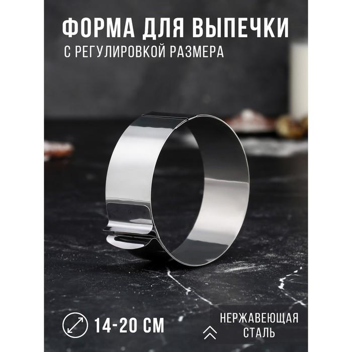 """Форма для выпечки и выкладки с регулировкой размера """"Круг"""", H-5 см, D-12-20 см"""