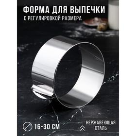 """Форма для выпечки и выкладки с регулировкой размера """"Круг"""", H-8,5 см, D-16-30 см"""