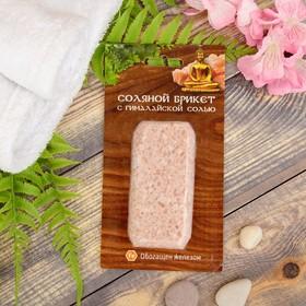 Соляной брикет мини с гималайской солью, 10х4,5х2,5см, 0,2 кг Ош