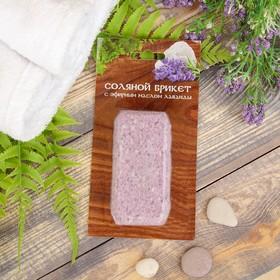 Соляной брикет мини с эфирным маслом лаванды, 10х4,5х2,5см, 0,2 кг Ош