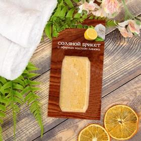 Соляной брикет мини с эфирным маслом лимона, 10х4,5х2,5см, 0,2 кг Ош