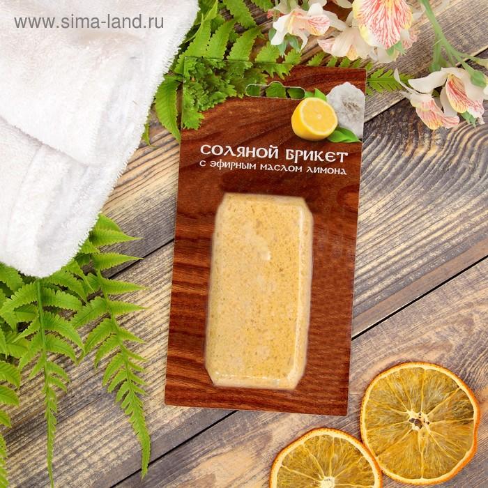 Соляной брикет мини с эфирным маслом лимона, 10х4,5х2,5см, 0,2 кг