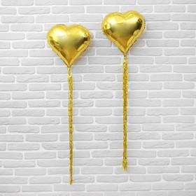 """Шар фольгированный 18"""" """"Сердце"""" с лентой из фольги, набор 2 шт., индивидуальная упаковка, цвет золотой"""
