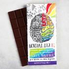 Шоколад молочный «Шоколад для IQ», 85 г
