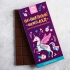 "Шоколад молочный ""Волшебный шоколад"" 80 г"