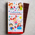 "Шоколад 85 г ""Любимому воспитателю"""