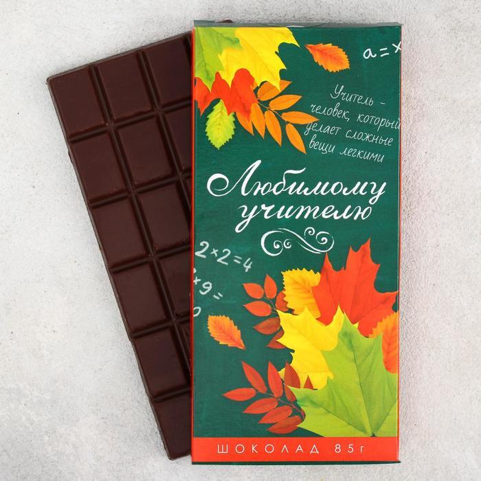 """Шоколад молочный """"Любимому учителю"""" 80 г"""