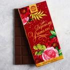 """Шоколад 85 г """"Дорогому учителю"""""""