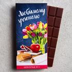 """Шоколад 85 г """"Учителю"""""""