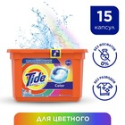 Гель для стирки в капсулах Tide Color, 15х24,8 г