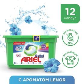 Гель для стирки в капсулах Ariel touch of Lenor fresh, 12х27г