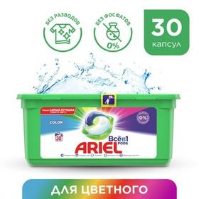 Капсулы для стирки 3 в 1 Ariel Color, 30 шт. по 27 г