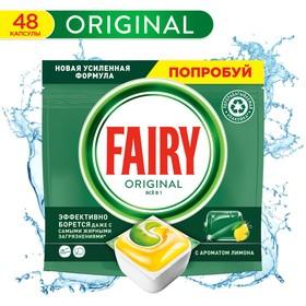Капсулы для посудомоечной машины Fairy All in One «Лимон», 48 шт.