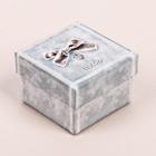 Коробочка подарочная «Это тебе», 5 х 5 х 4 см