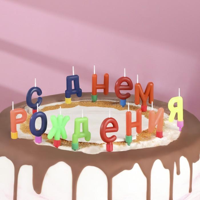 """Свечи для торта """"С Днём Рождения"""" - фото 186604989"""