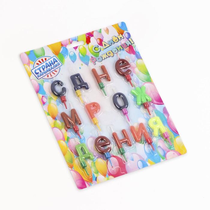 """Свечи для торта """"С Днём Рождения"""" - фото 35609306"""