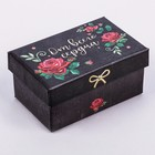 Коробочка подарочная «От всего сердца», 5 х 8 х 4,5 см