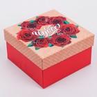 Коробочка подарочная «Чудес», 9 х 9 х 6 см
