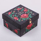 Коробочка подарочная «Самой чудесной», 9 х 9 х 6 см