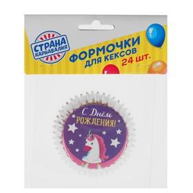 "Set for baking cupcakes ""happy birthday""unicorn set of 24 molds"
