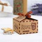 """Шоколад 5г в коробке """"Шоколадная почта"""", 6 шт"""