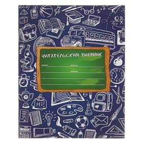 Читательский дневник А5, 16 листов на скрепке 'Рисунки на доске' Ош