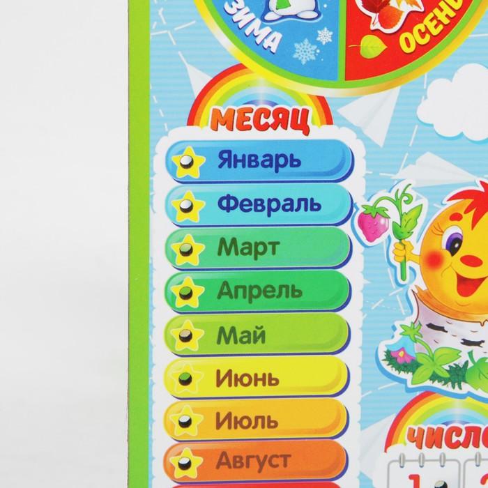 """Календарь обучающий """"Детский"""", с часами, из дерева"""