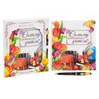 """Подарочный набор """"Самому любимому учителю!"""": фотокнига 18,5 х 21 см, 12 листов и ручка"""