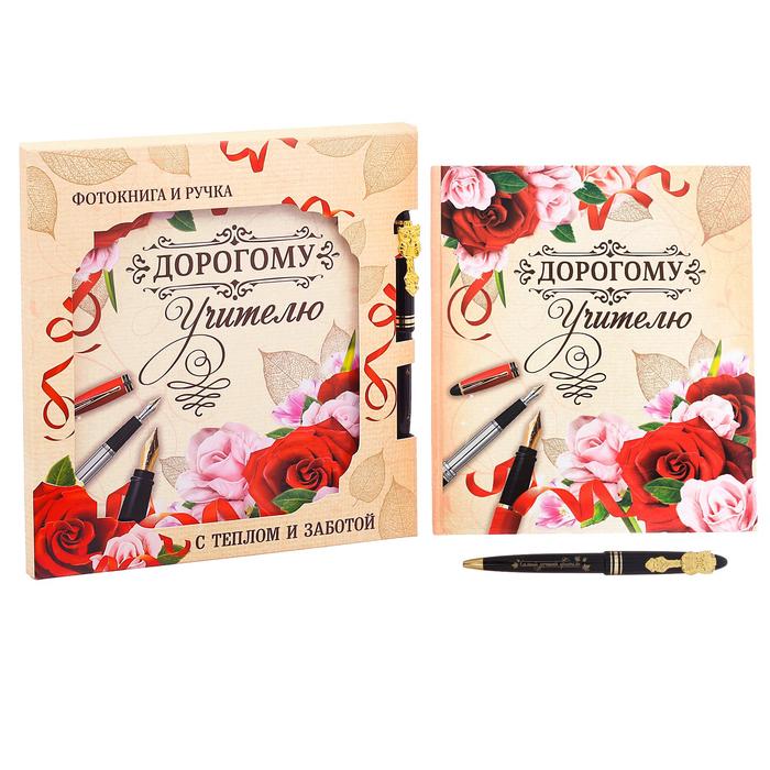 """Подарочный набор """"Дорогому учителю!"""": фотокнига 18,5 х 21 см, 12 листов и ручка"""