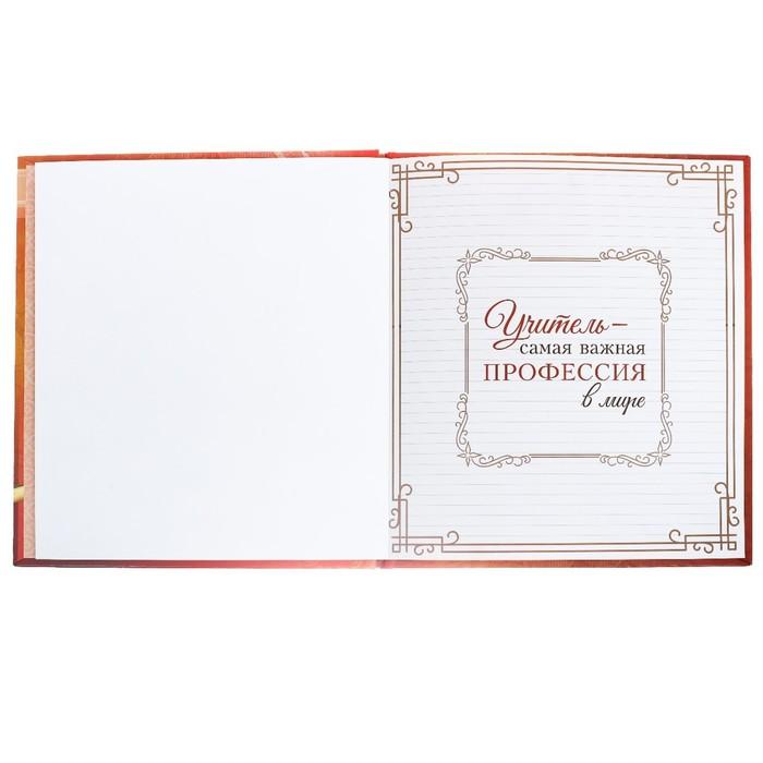 """Подарочный набор """"Лучшему учителю!"""": фотокнига 18,5 х 21 см, 12 листов и ручка"""