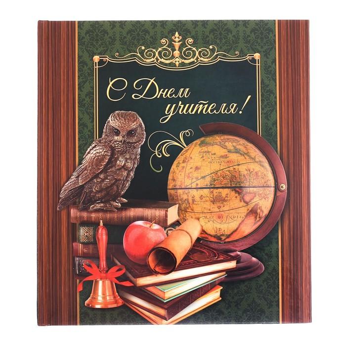"""Подарочный набор """"С днём учителя!"""": фотокнига 18,5 х 21 см, 12 листов и ручка"""
