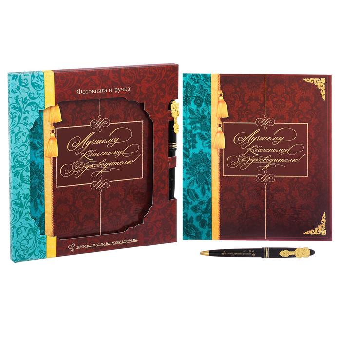 """Подарочный набор """"Лучшему классному руководителю!"""": фотокнига 18,5 х 21 см, 12 листов и ручка"""