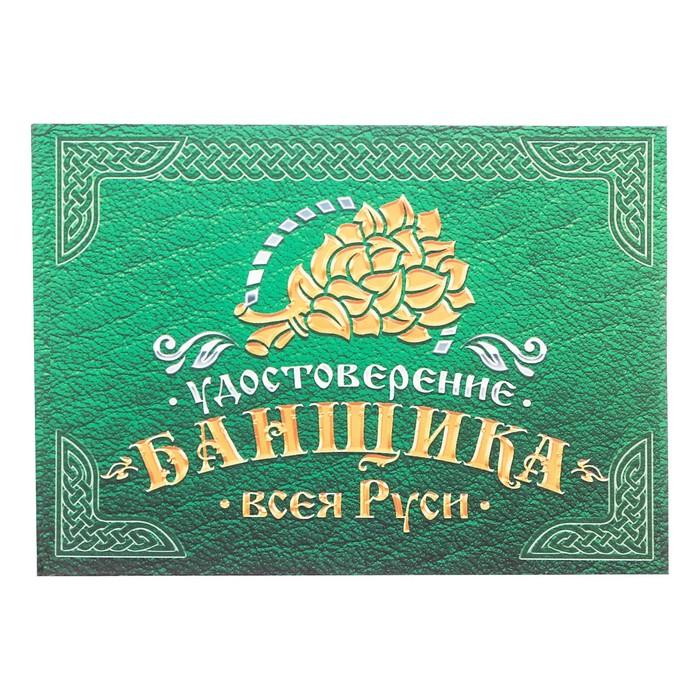 """Удостоверение """"Банщика всея Руси"""""""