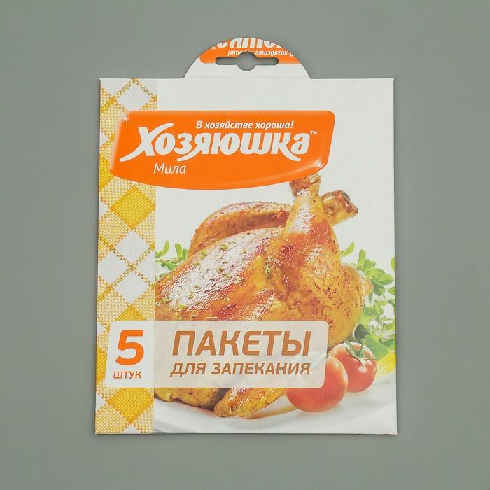"""Пакеты для запекания 5 шт """"ХОЗЯЮШКА Мила"""" 30*40 см"""