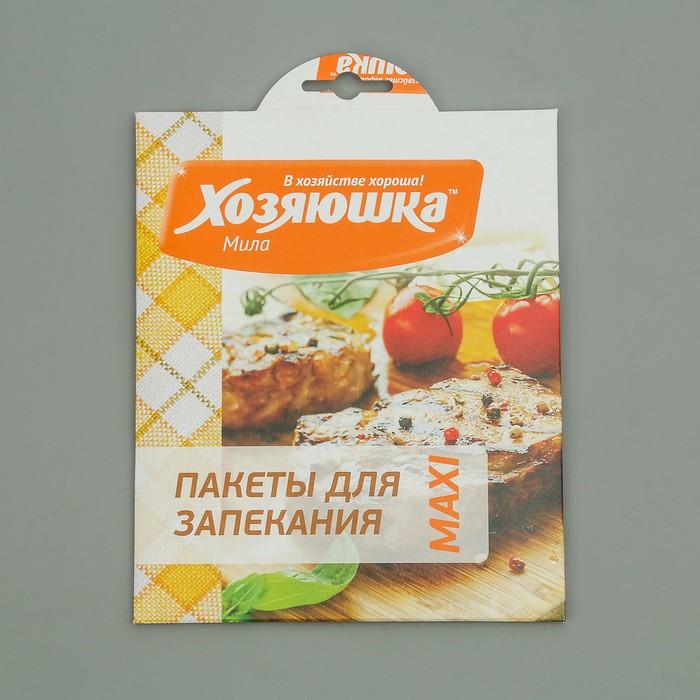 """Пакеты для запекания 3 шт """"ХОЗЯЮШКА Мила"""" MAXI 45*55 см"""
