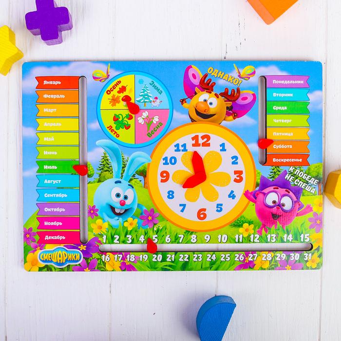 Обучающая доска-календарь «Часы. Смешарики на лугу»