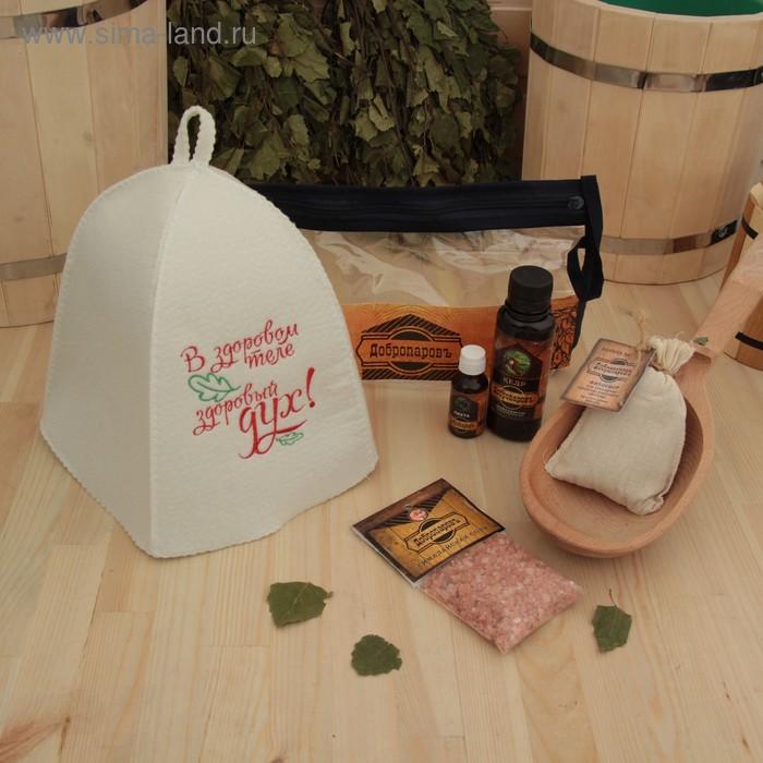"""Набор для бани в косметичке """"Здоровый дух"""" шапка, масло, ароматизатор, запарка, соль"""